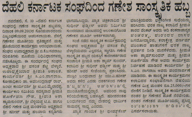 report-on-ganesha-festival